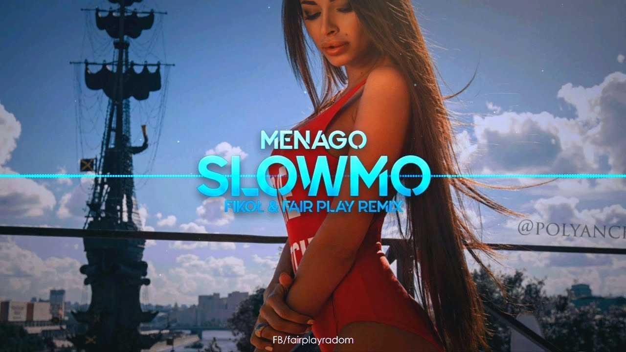 Menago – SLOWMO (FIKOŁ & FAIR PLAY REMIX)